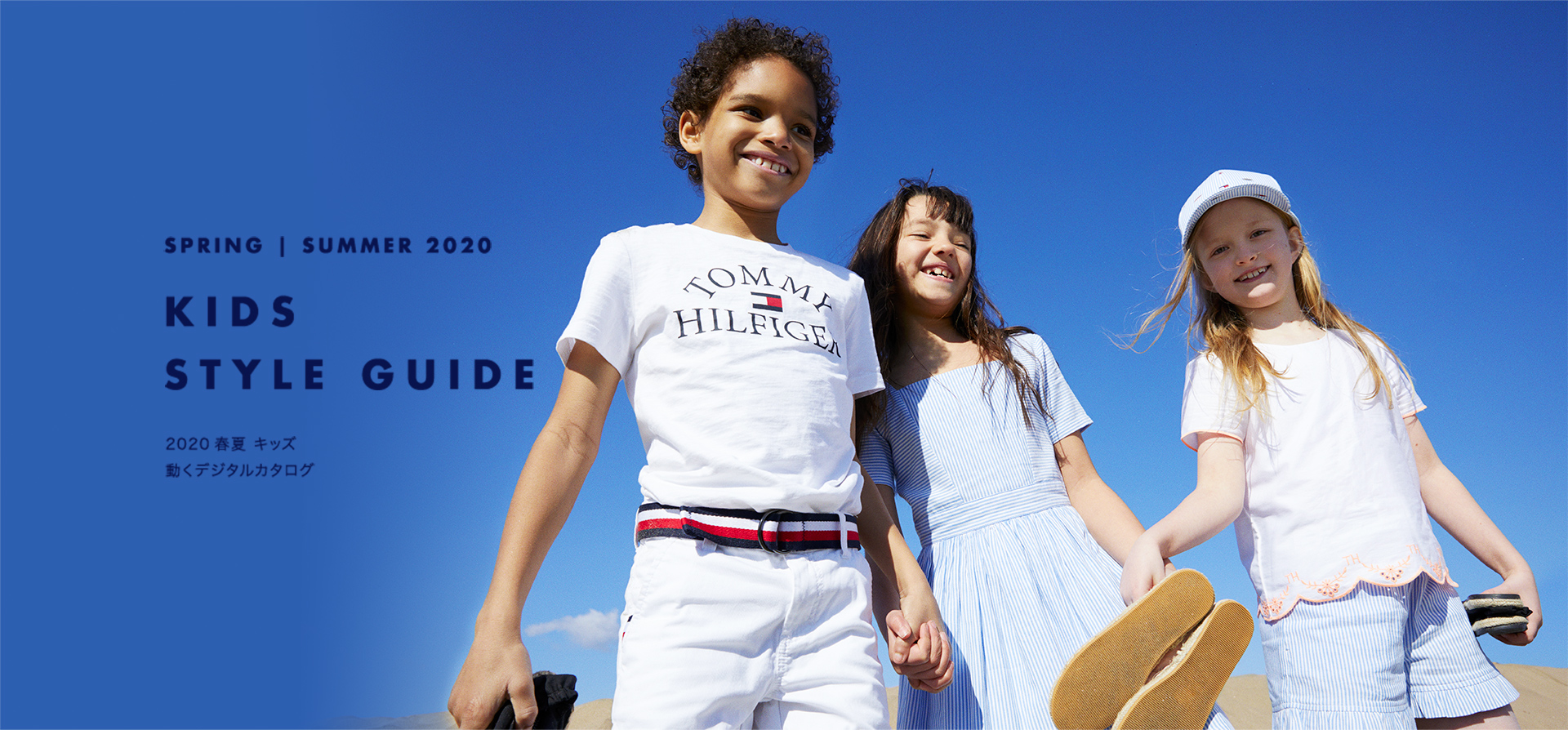 SPRING | SUMMER 2020 KIDS STYLE GUIDE